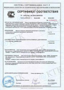 Сертификат на маску бытового и санитарно-гигиенического назначения